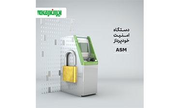 دستگاه خودپرداز ASM
