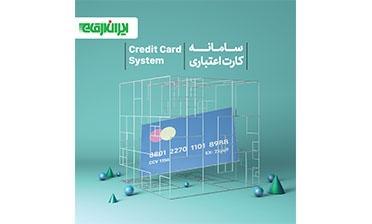 سامانه کارت اعتباری