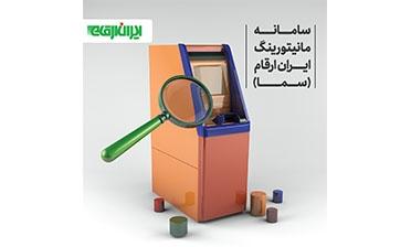 سامانه مانیتورینگ ایران ارقام (سما)
