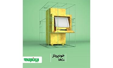 خود پرداز IAC+