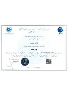 گواهی عضویت در اتحادیه صادرکنندگان خدمات فنی مهندسی مشاوران و پیمانکاران صنعت مخابرات ایران