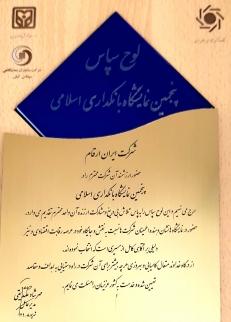 لوح سپاس پنجمین نمایشگاه بانکداری اسلامی