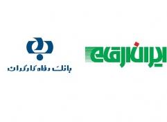 واگذاری پشتیبانی دستگاههای خودپرداز بانک رفاه کارگران به مدت دو سال به شرکت ایران ارقام
