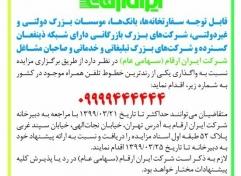 آگهی مزایده سیمکارت رند ایران ارقام