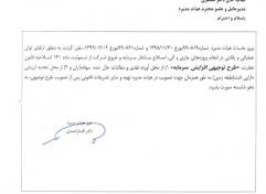 مصوبه تهیه طرح توجیهی افزایش سرمایه توسط هیات مدیره ایرانارقام