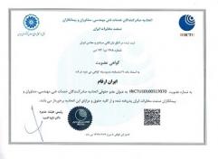 ایران ارقام به عضویت مپتا درآمد