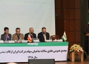 مجمع عمومی عادی سالیانه صاحبان سهام ایران ارقام در نوبت دوم برگزار گردید