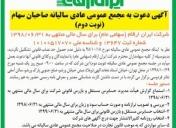 آگهی دعوت به مجمع عمومی عادی سالیانه صاحبان سهام -نوبت دوم - ایران ارقام