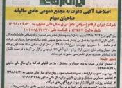 آگهی دعوت به مجمع عمومی عادی سالیانه صاحبان سهام ایران ارقام