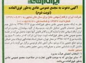 مجمع عمومی عادی بطور فوق العاده ایران ارقام یکشنبه 12 آبان ماه 1398 برگزار می شود.
