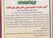 مجمع عمومی عادی بطور فوق العاده ایران ارقام چهارشنبه 17 مهر ماه 1398 برگزار می شود.