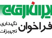 فراخوان نگهداری تجهیزات رایانهای ـ اصفهان