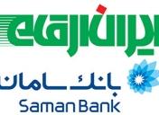 ایران ارقام برنده مناقصه بانک سامان شد
