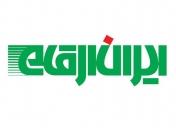 آگهی دعوت به مجمع عمومی عادی ایران ارقام