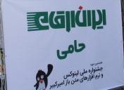 ایران ارقام حامی هشتمین جشنواره ملی لینوکس و نرم افزارهای متن بازامیرکبیر