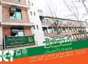 ایران ارقام حامی سومین گردهمایی سالیانه دانش آموختگان دانشگاه امیرکبیر شد